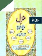 Manzil With Panjsoorah by Baitul Quran