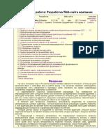 Дипломная работа_web_page.docx