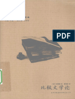 梵第根_比较文学论_La littérature comparée_Paul Van Tieghem.PDF