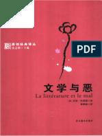 文学与恶(法)乔治·巴塔耶(Georges Bataille)著.pdf