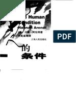 人的条件 汉娜阿伦特 东方编译所译丛 .pdf