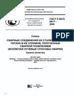 EN ISO 5817 -2009.pdf