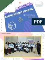 #107_PRSchool IMC Album_JAN_APR_2019