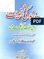 Yazeed Ki Shakhsiyat Ahle Sunnat Ki Nazar Mein By Shaykh Abdur Rasheed Nomani (r.a)