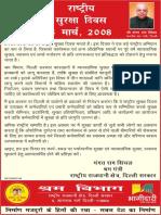 Safety 20 Day 20 Hindi