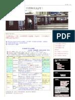 193175891-日語檢定N3-三級-文法總整理-PDF檔-共18頁.pdf