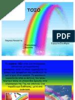 ουρανιο τοξο νικολέττα νομικού-σερεμέτη ελευθερία-παλαιολόγου βερόνικα