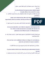 عبارات قانونية عربي انكليزي.docx