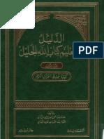 الدليل إلى تعليم كتاب الله الجليل 03