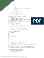 玄空六法.pdf