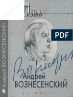 voznesensky_proza_poeta_2000__ocr.pdf