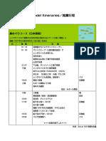 shimameguri.pdf