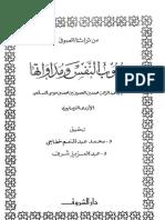 uyub-nafs.pdf