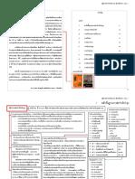 คู่มือ+นักส่งกำลังบำรุง+ทบ.+มืออาชีพ+กจบ.58.pdf