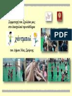 handball 12-5-2019