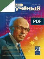 moluch_103_ch2.pdf