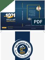 1001 MEDICAL MYTHS.pdf