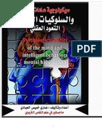 سيكولوجية عادات والسوكيات الذكيه (التعود العقلي) .pdf