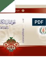 نحو إتقان الكتابة العلمية باللغة العربية.pdf