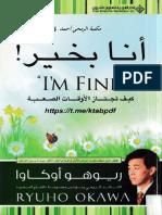 كتاب أنا بخير (كيف تجتاز الأوقات الصعبة) - ريوهو أوكاوا.pdf