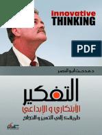 التفكير الابتكاري والابداعي طريق الى التميز والنجاح.pdf