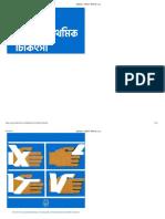 দুর্ঘটনায় প্রাথমিক চিকিৎসা (First-Aid).docx