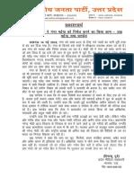 BJP_UP_News_04_______14_MAY_2019