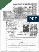 Shah Amitbhai Anilchandra045016