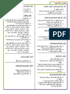 أحكام و أدعية العمرة Pdf