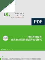 InsightXplorer Biweekly Report_20190515