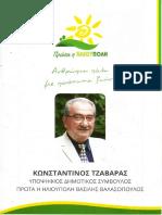 Κωνσταντίνος Τζαβάρας Υποψήφιος Δημοτικός Σύμβουλος «Πρώτα η Ηλιούπολη» - Βιογραφικό.