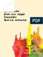 The Chronic and the Entrenched-TAMIL