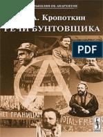 Kropotkin Petr. Rechi Buntovschika - BooksCafe.net