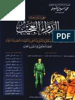 hidjama livre.pdf