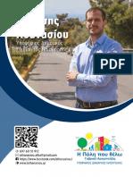 Θανάσης Αθανασίου  Υποψήφιος Δημοτικός Σύμβουλος ''Η Πόλη που θέλω'' - Βιογραφικό