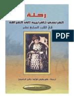 1e0df1396 رحلة الفرنسي تافرنييه الى العراق - جان بابتيست تافرنييه.pdf