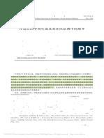 环境权的中国生成及其在民法典中的展开_吴卫星.pdf