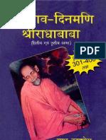 Mahabhava dinmani Radha BabaPart-II-page 301-400