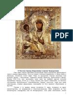 Тројеручица.pdf