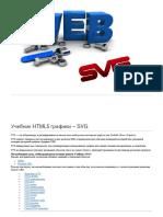Html5 y Svg