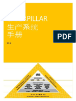 01 CPS Manual V2.3 READER Simplified Chinese.doc
