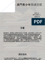 中文報告-- 澳門青少年閱讀習慣.pptx