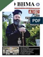 """""""ΤΟ ΒΗΜΑ της Εκκλησίας"""". Τεύχος Μαΐου 2019"""