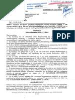 Ορισμός Εκλογικών τμημάτων ψηφοφορίας ειδικών εκλογέων της Α' ΕΚΛΟΓΙΚΗΣ ΠΕΡΙΦΕΡΕΙΑΣ ΑΝΑΤΟΛΙΚΗΣ ΑΤΤΙΚΗΣ για τις εκλογές για την ανάδειξη των μελών του Ευρωπαϊκού Κοινοβουλίου της 26ης Μαΐου 2019