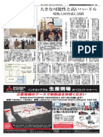 Jakarta Shimbun MI2018 SP