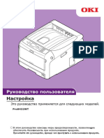 46603918EE2_Pro8432WT_Setup_RU_128473.pdf