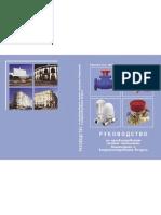 Руководство по проектированию систем отопления, вентиляции и кондиционирования воздуха.pdf
