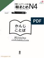 407294833-Nihongo-Sou-Matome-n4-PDF-319 pdf | Japanese