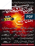 Khazina e Ruhaniyaat (May'2019)