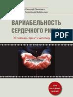 Вариабельность сердечного ритма_Яблучанский+Мартыненко.pdf